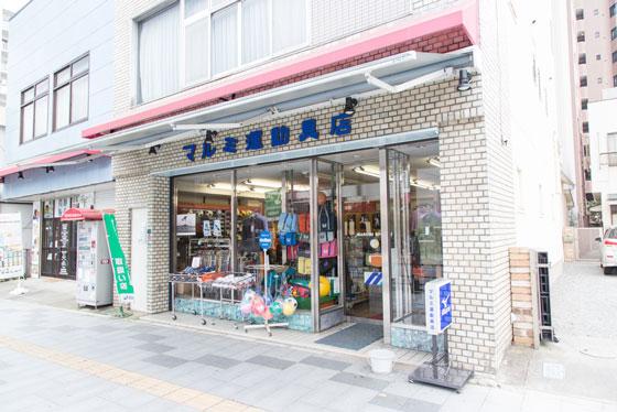 八幡町商店街 » お店紹介 » マル...